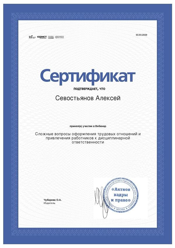 2. Сертификат адвоката от 03.03.2020-min