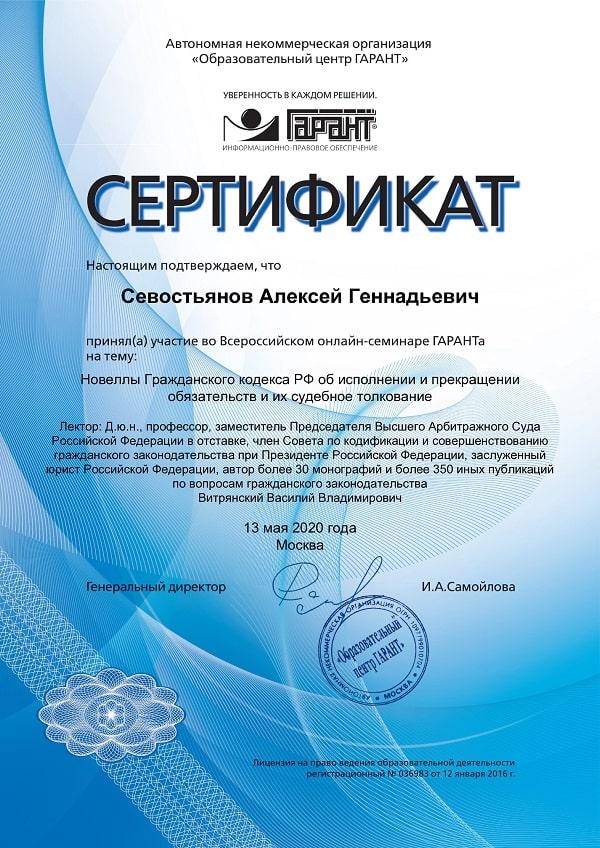 3. Сертификат адвоката от 13.05.2020-min