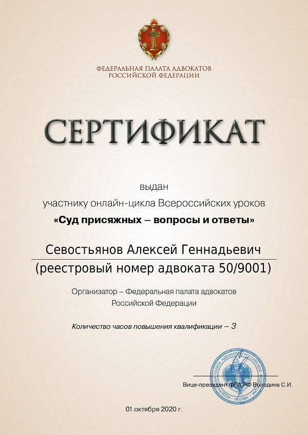 4. Сертификат адвоката ФПА 01.10.2020-min