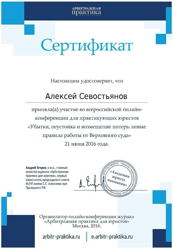 5. Сертификат адвоката от 21.06.2016-min
