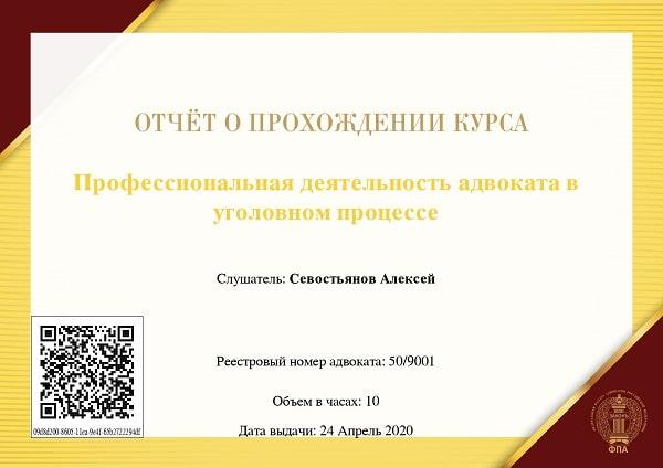 9. Сертификат адвоката ФПА от 24.04.2020-min